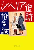 シベリア追跡 Book Cover