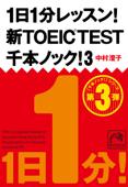 1日1分レッスン!新TOEIC Test 千本ノック!3 Book Cover