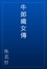 朱名世 - 牛郎織女傳 artwork