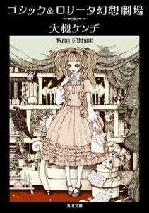 ゴシック&ロリータ幻想劇場 Book Cover