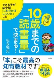 将来の学力は10歳までの「読書量」で決まる! Book Cover