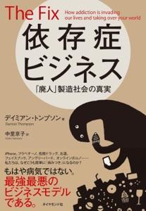 依存症ビジネス Book Cover