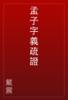 戴震 - 孟子字義疏證 artwork