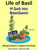 "Colin Hann - Learn Greek: Greek for Kids - Life of Basil - О— О¶П‰О® П""ОїП… О'О±ПѓО№О»О№ОєОїПЌ - Bilingual Book in English and Greek artwork"