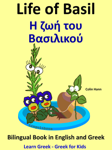 Learn Greek: Greek for Kids - Life of Basil - Η ζωή του Βασιλικού - Bilingual Book in English and Greek