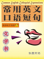 Download and Read Online 常用英文口语短句