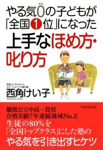 やる気0の子どもが「全国1位」になった上手なほめ方・叱り方 Book Cover
