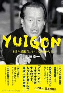 YUIGON もはや最期だ。すべてを明かそう。 Book Cover
