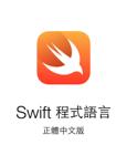 《The Swift Programming Language》正體中文版