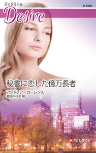 秘書に恋した億万長者 Book Cover