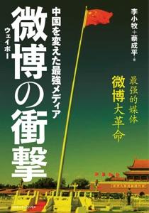 中国を変えた最強メディア 微博(ウェイボー)の衝撃 Book Cover