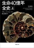 生命40億年全史 上巻 Book Cover