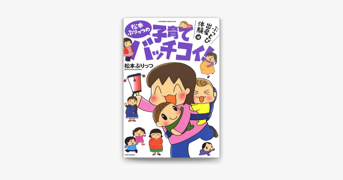 Apple Booksで松本ぷりっつの子育てバッチコイ!ぶっとび出産体験編を読む