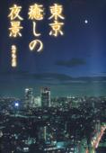 東京癒しの夜景 Book Cover