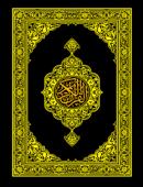 Quran E Kareem - Para 2
