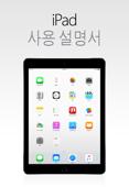 iOS 8.4용 iPad 사용 설명서