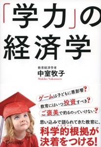 「学力」の経済学 Book Cover