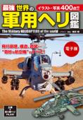 最強 世界の軍用ヘリ図鑑