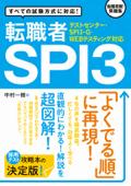 【テストセンター・SPI3-G・WEBテスティング対応】 転職者SPI3 Book Cover