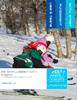 Norges Skiforbund - Klubbutvikling artwork