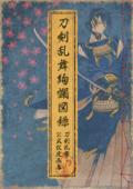 刀剣乱舞絢爛図録 Book Cover