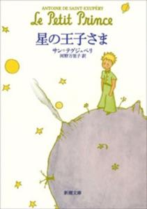 星の王子さま Book Cover