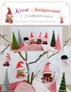Kerst Amigurumi 5 Haakpatronen