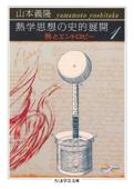 熱学思想の史的展開1 ──熱とエントロピー Book Cover