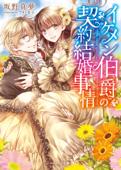 イケメン伯爵の契約結婚事情 Book Cover