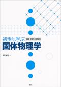 初歩から学ぶ固体物理学 Book Cover