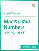 MacのためのNumbersスターターガイド macOS Sierra