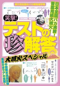 笑撃!テストの珍解答大噴火スペシャル Book Cover