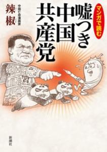 マンガで読む 嘘つき中国共産党 Book Cover