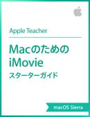 MacのためのiMovieスターターガイド macOS Sierra