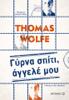 Thomas Wolfe - Γύρνα σπίτι, άγγελέ μου artwork