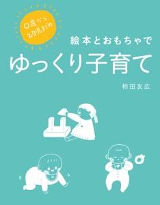 0歳から幼児までの 絵本とおもちゃでゆっくり子育て Book Cover