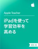 iPadを使って学習効率を高める iOS 10