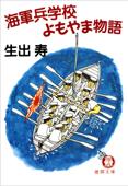 海軍兵学校よもやま物語 Book Cover