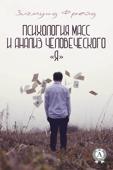 Психология масс и анализ человеческого «Я» Book Cover