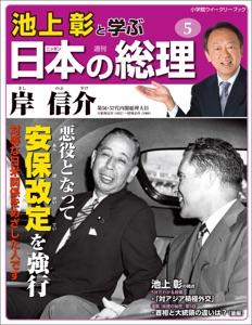 池上彰と学ぶ日本の総理 第5号 岸信介 Book Cover