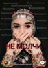 Марьям Алиева & Диана Рамазанова - Не молчи artwork