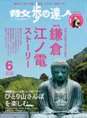 散歩の達人_2019年6月号 Book Cover