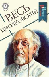 Весь Циолковский