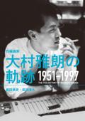作編曲家 大村雅朗の軌跡 1951-1997 Book Cover