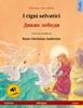 I Cigni Selvatici – Дикие лебеди (italiano – Russo)