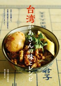台湾かあさんの味とレシピ Book Cover