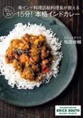 南インド料理店総料理長が教える だいたい15分!本格インドカレー Book Cover