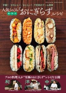 人気シェフの和・洋・中「おにぎらず」レシピ Book Cover