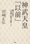 神武天皇「以前」 縄文中期に天皇制の原型が誕生した Book Cover