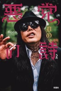 悪党の詩 Book Cover